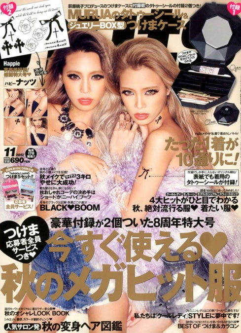 「Happie nuts」11月号(インフォレスト、2012年9月15日発売)表紙:峯村優衣、尾崎紗代子