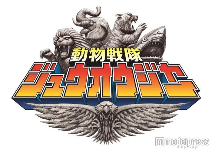 スーパー戦隊シリーズ第40作目「動物戦隊ジュウオウジャー」/画像提供:所属事務所