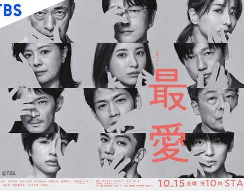 吉高由里子主演ドラマ『最愛』のポスター2種が公開 物語のエッセンスを凝縮