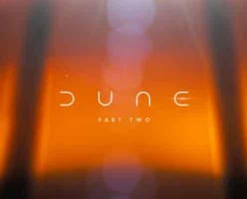 『Dune/デューン 砂の惑星』第2弾が正式決定! 2023年10月全米公開予定