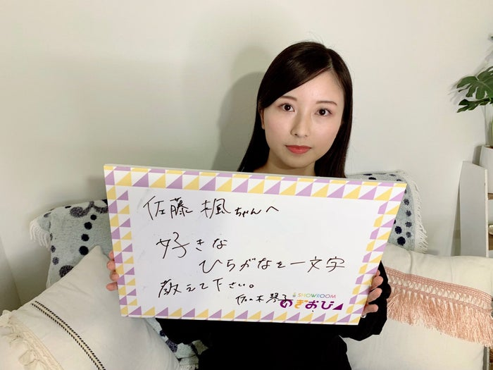 佐々木琴子 (提供写真)