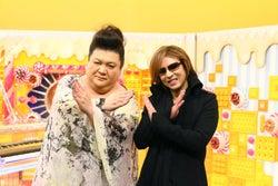 マツコ・デラックス、YOSHIKI(C)TBS