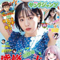 『週刊ヤングジャンプ』42号(9月16日発売)表紙:能條愛未(C)神藤 剛/集英社