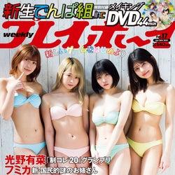 でんぱ組.inc(C)Takeo Dec./週刊プレイボーイ