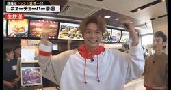 マクドナルドにテンションが上がる香取慎吾(C)AbemaTV