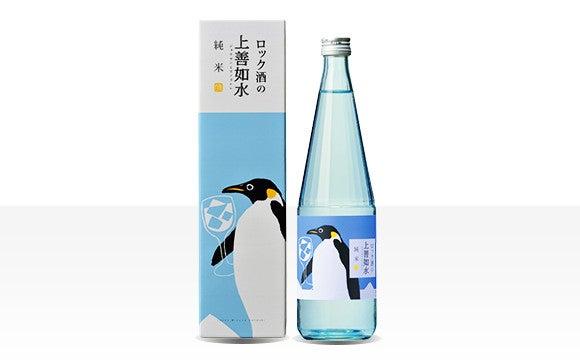 清酒 ロック酒の上善如水 純米 720ml(提供画像)