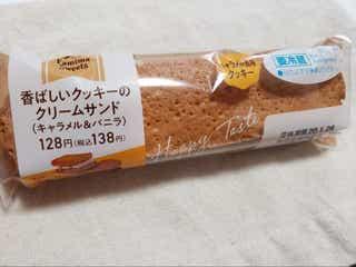 【ファミマ】間食を充実させる「香ばしいクッキーのクリームサンド」