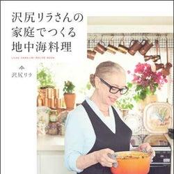 沢尻エリカの母・沢尻リラさんがレシピブック『沢尻リラさんの家庭でつくる地中海料理』(提供写真)