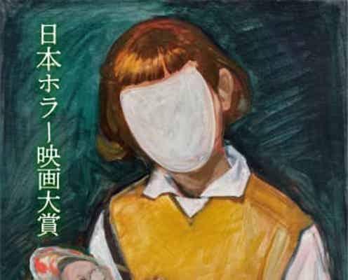 ホラーに特化した一般公募のフィルムコンペティション『日本ホラー映画大賞』初開催決定
