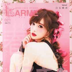 「LARME」021(徳間書店、2016年3月17日発売)表紙:白石麻衣
