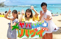 (左上)永尾まりや、山崎ケイ、山添寛(写真提供:関西テレビ)