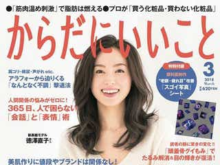 徳澤直子、表紙モデルで仕事復帰