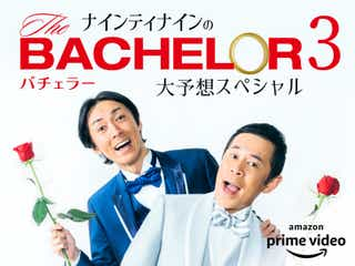 「バチェラー・ジャパン」シーズン3、特番放送決定 ナインティナインらが勝者を大胆予想