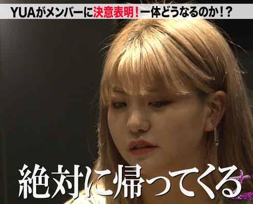 「Popteen」発MAGICOUR、YUAが活動休止を発表 その理由とは