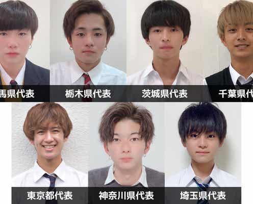 「男子高生ミスターコン2019」関東エリアの代表者が決定<日本一のイケメン高校生/SNS審査結果>
