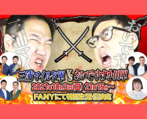 おいでやす小田と三浦マイルドが互いに軍団メンバーを率いて対決! 10月3日オンラインイベント開催!