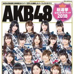"""モデルプレス - AKB48世界選抜総選挙公式ガイド本、""""表紙センター""""発表<表紙選抜16名&注目の裏表紙選抜16名>"""