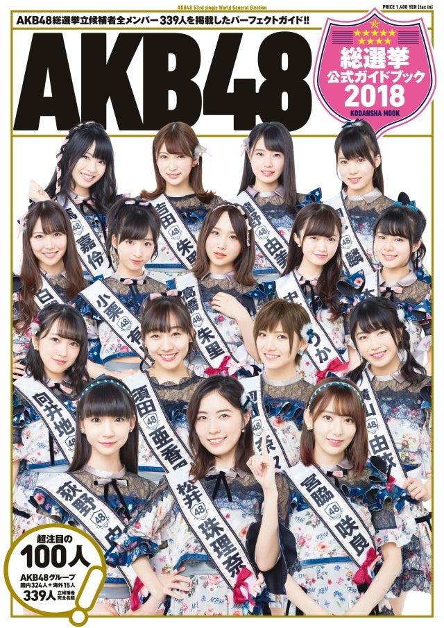 『AKB48総選挙公式ガイドブック2018』(5月16日発売/講談社)より