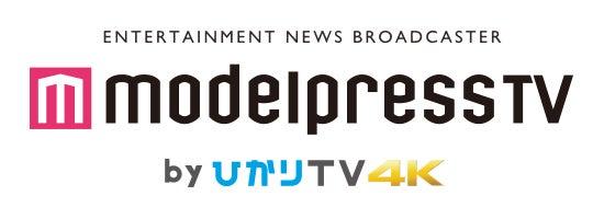 「モデルプレスTV by ひかりTV 4K」