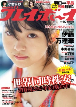 「週刊プレイボーイ」10号 表紙:伊藤万理華(C)大江麻貴/週刊プレイボーイ