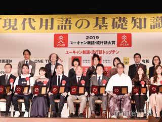 2019年新語・流行語大賞決定 トップテンを発表<受賞語一覧>