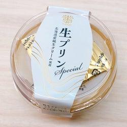 【ファミマスイーツ】生プリンSpecialが味変で2倍美味しい!