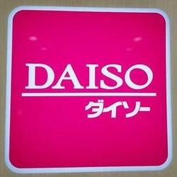 最近の《ダイソー》のメイク用品が神。涙袋ぷっくり♡韓国メイクに大変身!