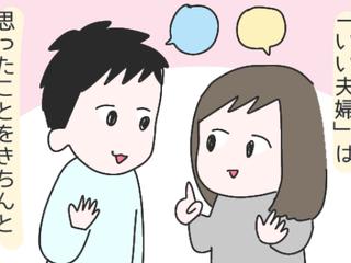 友達夫婦?恋人夫婦?理想の夫婦関係を夫と話し合ったみた結論!【ひなひよ育て ~愛しの二重あご~】