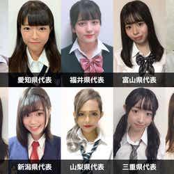 「女子高生ミスコン2019」中部エリア都道府県代表