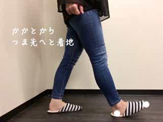 自分の歩き方、意識してる?美脚に近づく歩き方ポイント