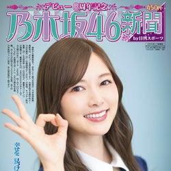 卒業発表の白石麻衣、メンバーへの思い語る「乃木坂46だけの新聞」第4弾はデビュー8周年記念号