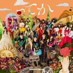日向坂46 6枚目シングル「ってか」(10月27日発売)TYPE B(提供写真)
