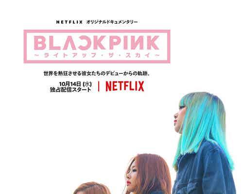 BLACKPINK、ドキュメンタリー映画の予告編解禁 幼少期も明らかに<BLACKPINK ~ライトアップ・ザ・スカイ~>