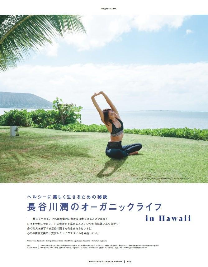 長谷川潤のオーガニックライフ in Hawaii/画像提供:講談社