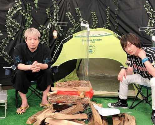 """安元洋貴と前野智昭、キャンプ仕様のセットに""""ぶっちゃけ""""本音トーク炸裂「やばいね。しゃべっちゃう」<声優と夜あそび>"""