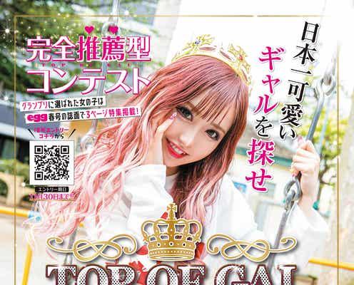 日本一かわいいギャルを決めるコンテスト「TOP OF GAL」開催決定