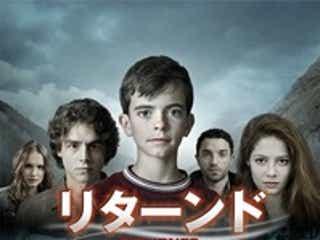 国際エミー賞受賞の話題作『リターンド/RETURNED』が3月23日(水)日本初上陸!