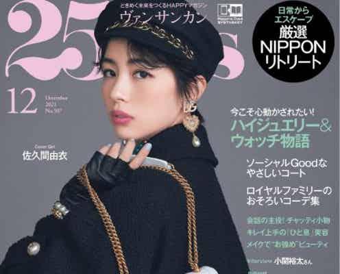 佐久間由衣「25ans」で女性ファッション誌カバー初登場 最近ときめいたこと明かす