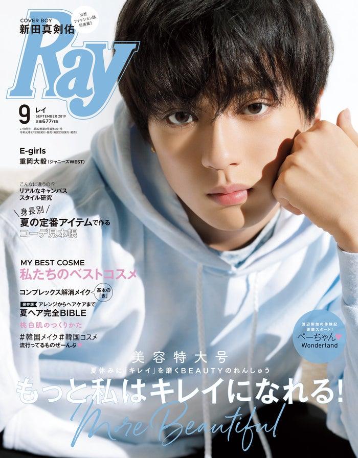 雑誌「Ray」9月号(2019年7月23日発売、主婦の友社)表紙:新田真剣佑(画像提供:主婦の友社)