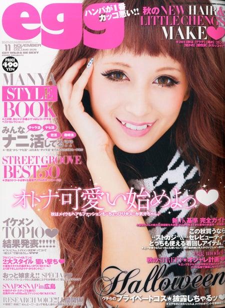 「egg」11月号(大洋図書、2013年10月1日発売)表紙:ねもやよ