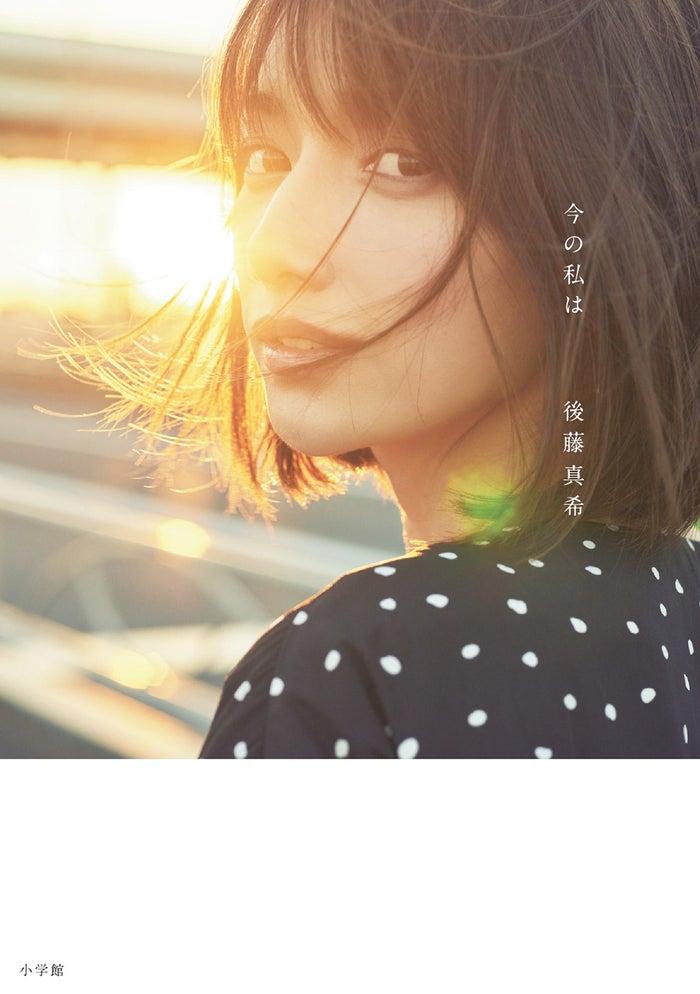 後藤真希『今の私は』(10月5日発売、小学館)/提供画像