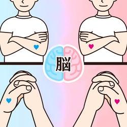 あなたは右脳派?左脳派?脳でわかる「あなたの恋愛傾向・相性のいいカップルTOP5」