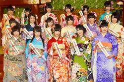 指原莉乃らAKB48グループ新成人17名、華やかな晴れ着姿をお披露目<全メンバー抱負コメント>