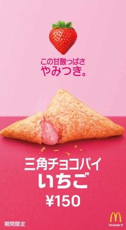 三角チョコパイ いちご/画像提供:日本マクドナルド