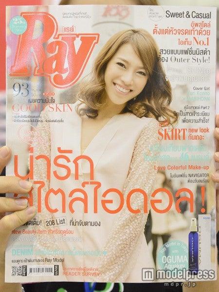タイ版「Ray」単独表紙
