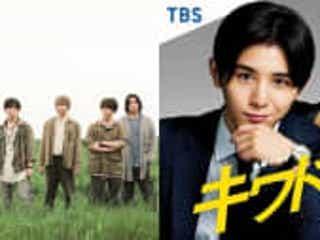「CDTVライブ」最新曲を披露するHey! Say! JUMPのライブに田中圭が緊急友情生出演!