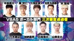 【VOCAL BATTLE AUDITION5】合宿審査進出者を発表<名前一覧>