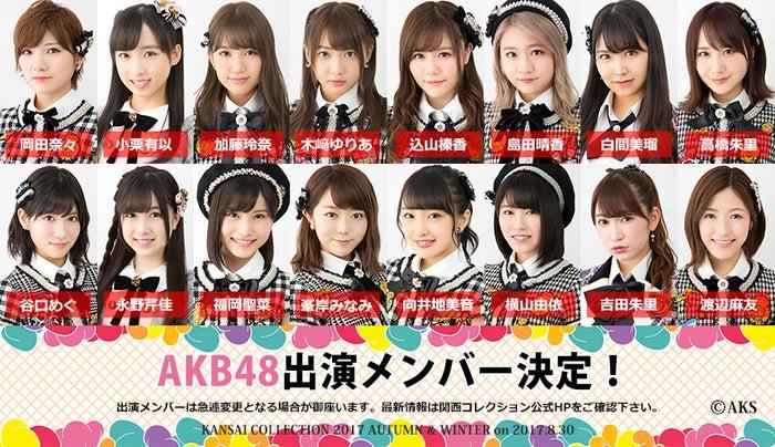 「KANSAI COLLECTION 2017 AUTUMN&WINTER」に出演するAKB48メンバー (提供写真)