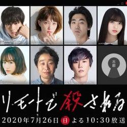 企画・原案 秋元康のリアルタイムミステリードラマ「リモートで殺される」放送決定