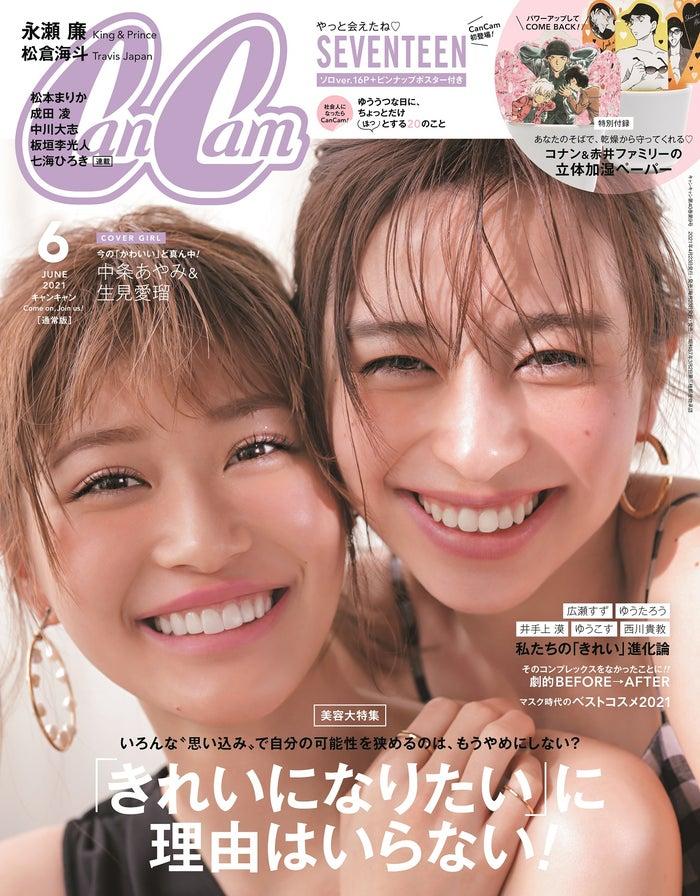 「CanCam」6月号(2021年4月23日発売)表紙:生見愛瑠、中条あやみ(画像提供:小学館)